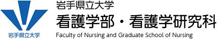 岩手県立大学 看護学部・看護学研究科